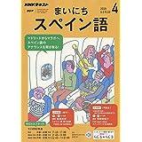 NHKラジオまいにちスペイン語 2019年 04 月号 [雑誌]