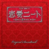 恋愛ニート 忘れた恋のはじめ方 オリジナル・サウンドトラック