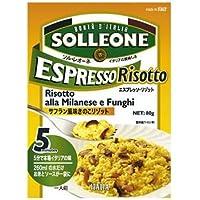 SOLLEONE ソル・レオーネ エスプレッソリゾット サフラン風味きのこリゾット ミラネーゼ フンギ 80g 1ボール(12個入)