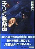 エイリアン黒死帝国〈下〉 (ソノラマ文庫 き 1-54)