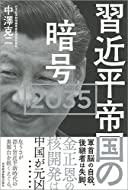 中澤 克二 (著)(1)新品: ¥ 1,944ポイント:59pt (3%)