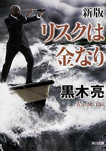 新版 リスクは金なり (角川文庫)の詳細を見る