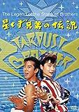 星くず兄弟の伝説【デジタルリマスター版】 [DVD]