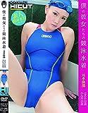 僕の彼女たちの競泳水着 元水泳部 はるか22歳 みなみ23歳 [DVD]