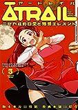 ATRAIL ‐ニセカヰ的日常と殲滅エレメント‐(3) (角川コミックス・エース)