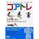 アスリートのためのコアトレ-必ず強くなるセルフコンディショニング[DVD] (<DVD>)