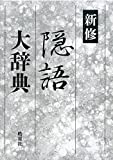 新修隠語大辞典