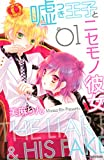 嘘つき王子とニセモノ彼女(1) (なかよしコミックス)