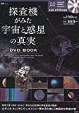 探査機がみた宇宙と惑星の真実DVD BOOK 【約155分収録】 (宝島MOOK)