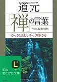 道元「禅」の言葉―ゆっくり読む、ゆっくり生きる (知的生きかた文庫) 画像