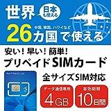 プリペイドsim 海外 26カ国 4GB 10日間 simカード 日本 ヨーロッパ アメリカ アジア