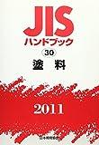JISハンドブック 塗料 2011