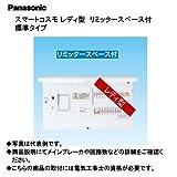 Panasonic スマートコスモ 太陽光発電システム・エコキュート・電気温水器・IH対応住宅分電盤 リミッタースペース付8+2(40A) BHS3482S3