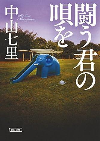 闘う君の唄を (朝日文庫)