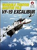 ヴァリアブルファイター・マスターファイル VF-19エクスカリバー (マスターファイルシリーズ) 画像
