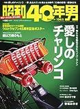 昭和40年男 Vol.12 2012年 04月号 [雑誌]