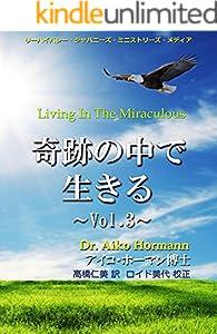 奇跡の中で生きる 3巻 表紙画像
