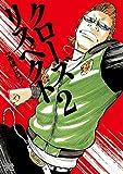 クローズ リスペクト コミック 1-2巻セット