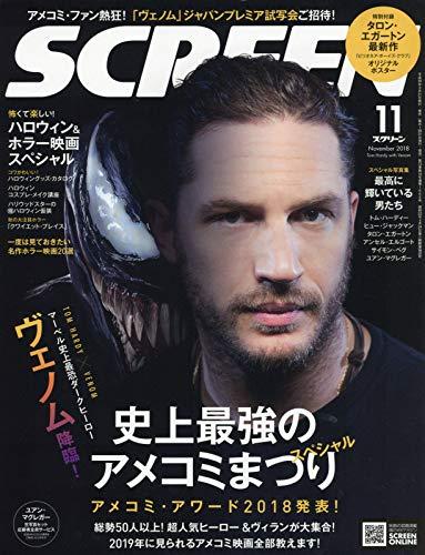 SCREEN(スクリーン)2018年11月号