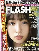 FLASH (フラッシュ) 2019年 9/3 号 [雑誌]
