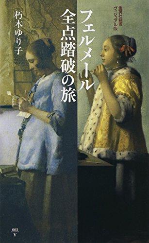 フェルメール全点踏破の旅 (集英社新書ヴィジュアル版)