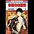 赤髪の白雪姫 8 (花とゆめコミックス)