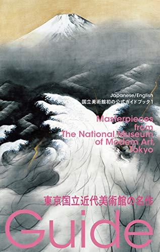 東京国立近代美術館の名作: 国立美術館初の公式ガイドブック (国立美術館ガイド 1)