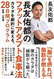 長友佑都のファットアダプト食事法 カラダを劇的に変える、28日間プログラム (幻冬舎単行本)