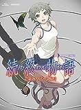 「続・終物語」こよみリバース 下(完全生産限定版)[Blu-ray/ブルーレイ]