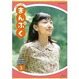 連続テレビ小説 まんぷく 完全版 ブルーレイBOX3