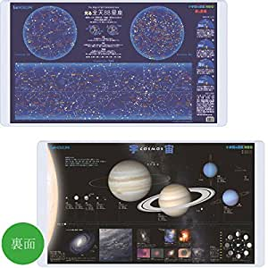 コイズミ デスクマット 小学館の図鑑NEO [星と星座/宇宙]両面クリア YDS-685SU