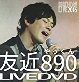友近890 LIVE DVD~BIRTHDAY LIVE 2016~[DVD]