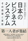 日本のビジネスシステム -- その原理と革新