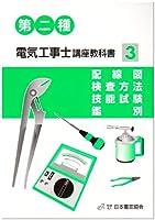 第二種電気工事士講座教科書〈3〉配線図、検査方法、技能試験、鑑別