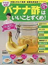 やせる!健康!バナナ酢はいいことずくめ―手軽に作れて美容・健康効果抜群!! (英和MOOK)