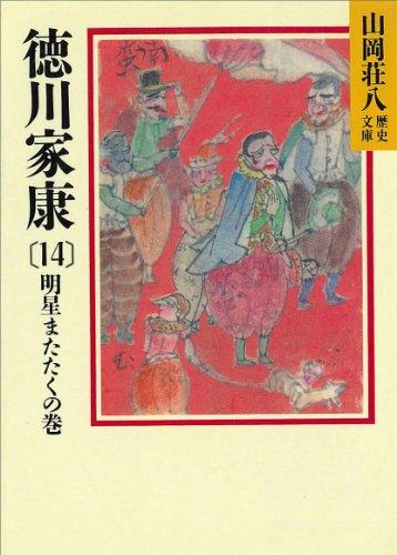 徳川家康(14) 明星瞬くの巻 (山岡荘八歴史文庫)の詳細を見る