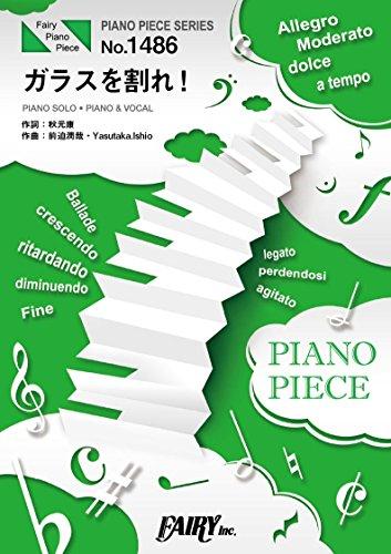 ピアノピース1486 ガラスを割れ!by 欅坂46 (ピアノソロ・ピアノ&ヴォーカル)~NTTドコモ「ドコモの学割」「ハピチャン」CMソング