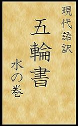 現代語訳 五輪書 水の巻 (現代語訳文庫)