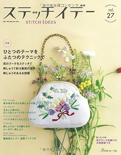 ステッチイデーvol.27 (Heart Warming Life Series)