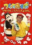 お父さんもお母さんもわくわくさんになれる! NHK「つくってあそぼ」 10分間で作って遊べる工作レシピ21