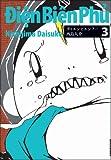 ディエンビエンフー 3 (3) (IKKI COMICS)