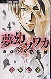 夢幻ソワカ 4 (Cheeseフラワーコミックス)