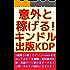 意外と稼げる!キンドル出版KDP!3週間で5冊!アマゾンKindle本を出してみた!全報酬・有料販売件数・既読ページ数の全データを大公開!あなたの指針になるかも?