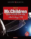 ギター弾き語り Mr.Children ベストソングファイル