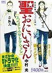 新春特別アンコール刊行 聖☆おにいさん スペシャルセレクション (講談社プラチナコミックス)