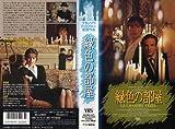緑色の部屋 [VHS]