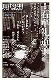 現代思想 2018年5月増刊号 総特集◎石牟礼道子