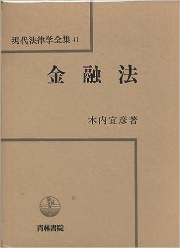 金融法 (現代法律学全集 (41))  ...