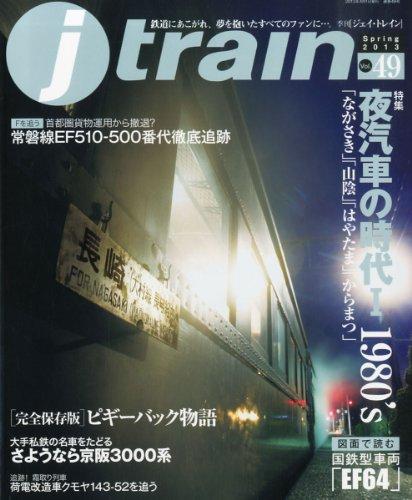 j train (ジェイ・トレイン) 2013年4月号