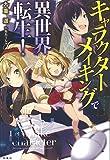 キャラクターメイキングで異世界転生! / 九重 遥 のシリーズ情報を見る